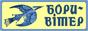 boryviter.etnoua.info - БОРИВІТЕР :: Народна традиція у професійному мистецтві шістдесятників