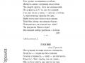 Сергій Білокінь, Іван Світличний