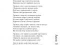 М.Зацькований