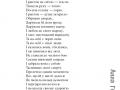 Галина Гордасевич