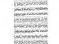 IHonchar_Kataloh-1971_s08_Vstup_web