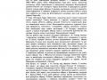 IHonchar_Kataloh-1971_s10_Vstup_web