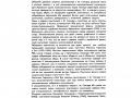 IHonchar_Kataloh-1971_s12_Vstup_web