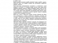 IHonchar_Kataloh-1971_s14_Vstup_web
