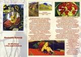 Буклет про В.Кушніра, стор.1-3