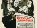 Анатолій Базилевич. Перебендя