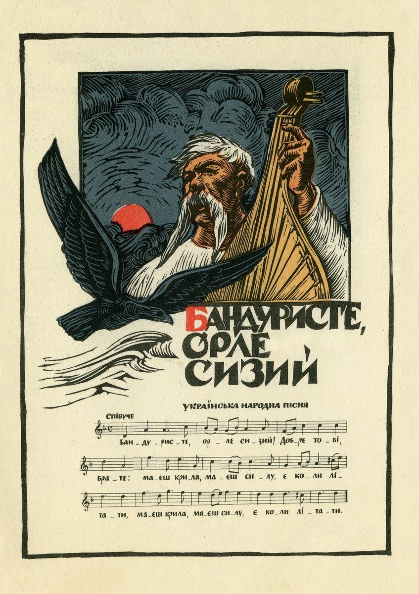 Володимир Куткін. Бандуристе, орле сизий