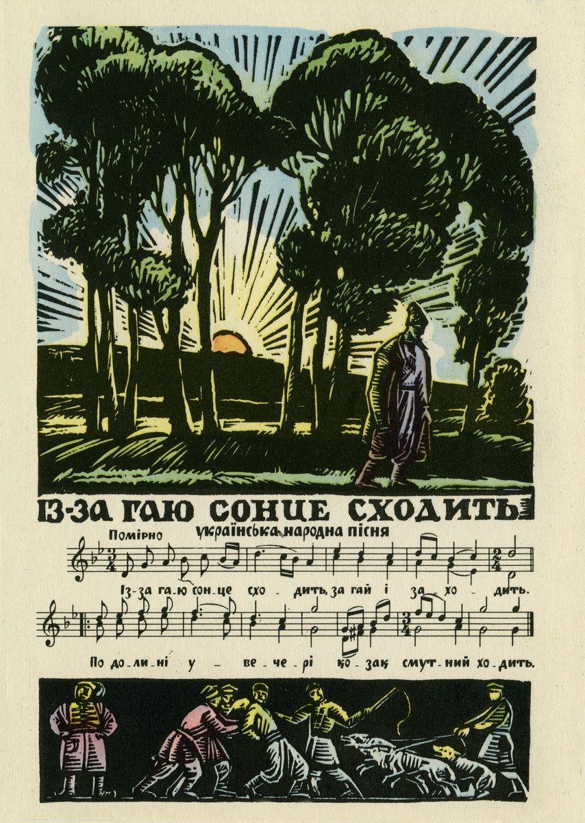 Георгій Якутович. Із-за гаю сонце сходить
