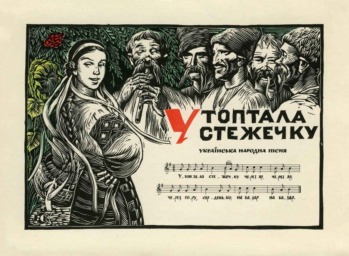 Володимир Куткін. Утоптала стежечку