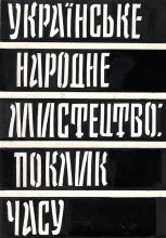 В.Юрчишин. Лінійний шрифт