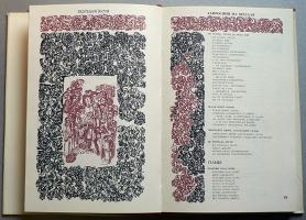 В.Юрчишин. Розгорт. Українські народні пісні в записах Осипа та Федора Бодянських. 1977