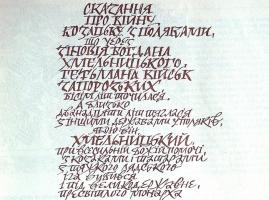 В.Юрчишин. Шрифт у книзі Літопис Самійла Величка