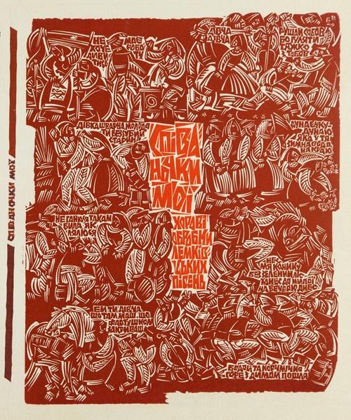 В.Юрчишин. Співаночки мої. Ескіз суперобкладинки, 1964-67