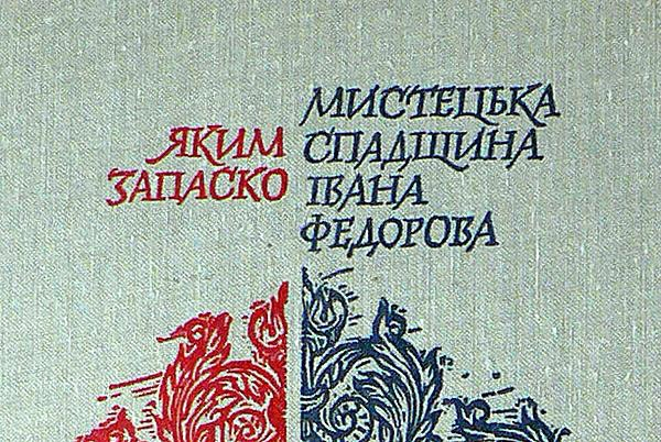 В.Юрчишин. Обкладинка (фрагмент). Яким Запаско. Мистецька спадщина Івана Федорова. 1974