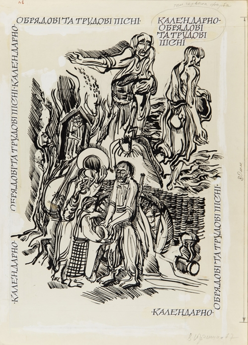 В.Юрчишин. Шмуцтитул. Українські народні пісні в записах Осипа та Федора Бодянських. 1977