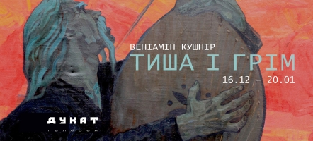 Виставка Веніаміна Кушніра: ТИША І ГРІМ